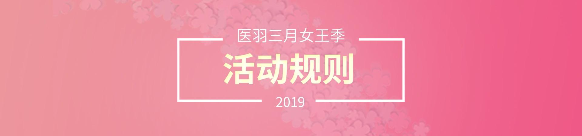 医羽38女王节活动规则