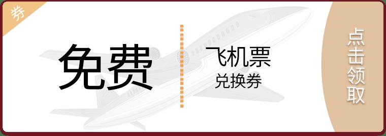 医羽38女王节-机票